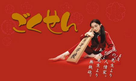 "L'image ""http://msittig.freeshell.org/jp_drama/gokusen/gokusen_bigred.jpg"" ne peut être affichée car elle contient des erreurs."